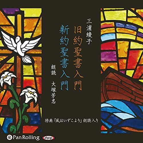 『旧約聖書入門・新約聖書入門全巻セット』のカバーアート