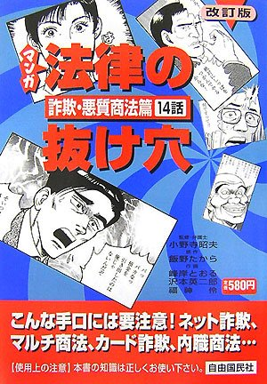 マンガ 法律の抜け穴 詐欺・悪質商法篇