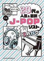 ピアノ・ソロ 20代の人気&最新J-POPリスト