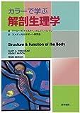 カラーで学ぶ解剖生理学