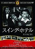 スイング・ホテル [DVD] image