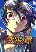 天空の扉 1 (ニチブンコミックス SH comics)