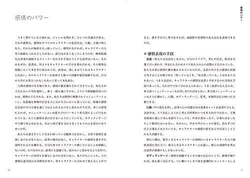 フィルムアート社『感情類語辞典』