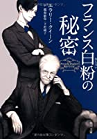 フランス白粉の秘密 (角川文庫)