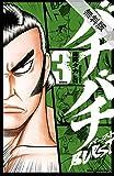 バチバチBURST 3【期間限定 無料お試し版】 (少年チャンピオン・コミックス)