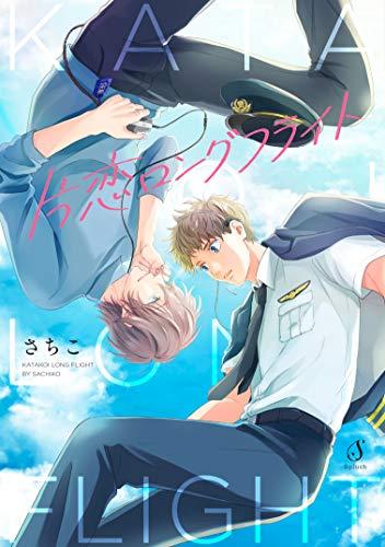 片恋ロングフライト【電子限定特典付き】 (Splushコミックス)