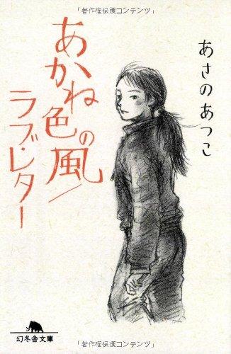 あかね色の風/ラブ・レター (幻冬舎文庫)