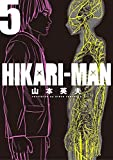 HIKARI-MAN(5) (ビッグコミックス)