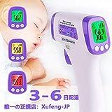 【3~6日配達】電池式 高品質 多機能 自動メモリ 警告音 家族 保育園 ホテル すべての年齢 物体