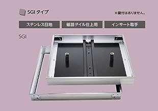 【ナカ工業】床点検口 〜高荷重モデル〜 NHF-SGI ステンレス目地で高級感ー磁気タイル仕上用ーインサート取手 (600×600)