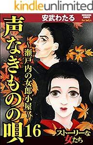 声なきものの唄~瀬戸内の女郎小屋~ (16) (ストーリーな女たち)