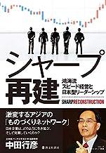 表紙: シャープ再建 鴻海流スピード経営と 日本型リーダーシップ (啓文社書房)   中田行彦