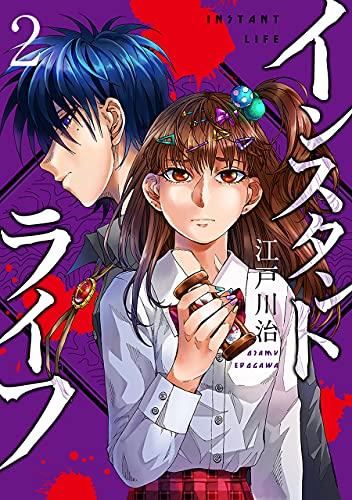 インスタントライフ 2巻 (バンチコミックス)