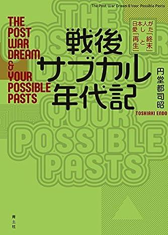 戦後サブカル年代記 -日本人が愛した「終末」と「再生」-