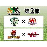 第2節-5 NEC vs. 日野 / 第2節-6 東芝 vs. NTTドコモ