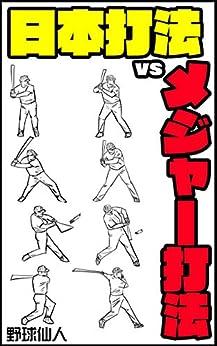 [栗山彰恭]のメジャー打法vs日本打法: メジャーリーガーの打球はなぜあんなに飛ぶのか?