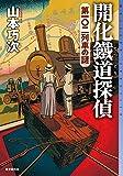 開化鐵道探偵 第一〇二列車の謎 (ミステリ・フロンティア)