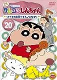 クレヨンしんちゃん TV版傑作選 第4期シリーズ 20[BCBA-3694][DVD]