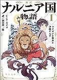 新訳 ナルニア国物語1 ライオンと魔女と洋服だんす (角川文庫)