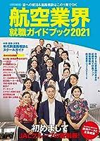 航空業界就職ガイドブック 2021 (イカロス・ムック)