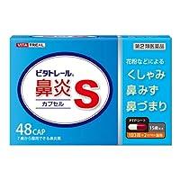 【第2類医薬品】ビタトレール 鼻炎S 48カプセル