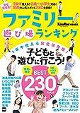 KansaiWalker特別編集 ファミリー遊び場ランキング (ウォーカームック)