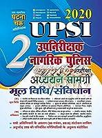 UPSI Aadhyan Samagri mool vidhi 2020 (2012-G)