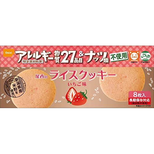 尾西のライスクッキーいちご味(48箱) お中元お歳暮ギフト贈答品プレゼントにも人気