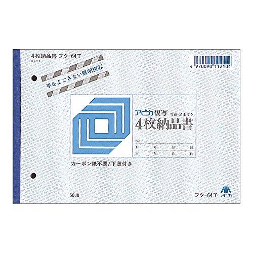 日本ノート 4枚納品書請求 受領付(B6) フク64T キョクトウ アピカ