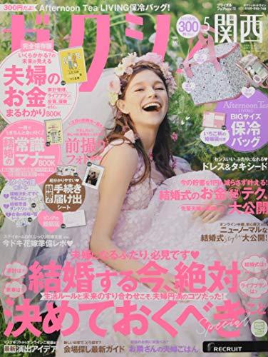 ゼクシィ関西 2021年 5月号 【特別付録】Afternoon Tea LIVING BIGサイズ保冷バッグの詳細を見る