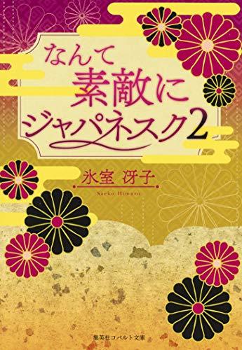 【復刻版】 なんて素敵にジャパネスク 2 (コバルト文庫)