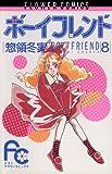 ボーイフレンド(8) (フラワーコミックス)