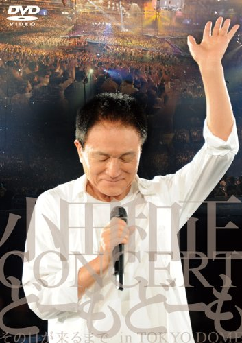 """小田和正コンサート""""どーもどーも""""その日が来るまでin東京ドーム [DVD] - 小田和正"""