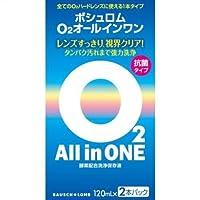 O2オールインワン 2本パック (120ml*2) 4箱セット