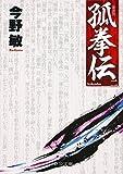 孤拳伝(二) – 新装版 (中公文庫)