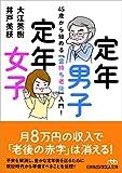 定年男子 定年女子 45歳から始める「金持ち老後」入門! (日経ビジネス人文庫)