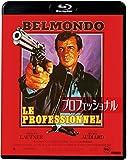 プロフェッショナル[Blu-ray/ブルーレイ]
