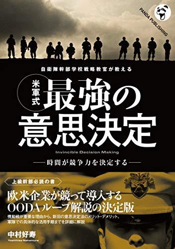 自衛隊幹部学校戦略教官が教える 〈米軍式〉最強の意思決定 (Panda Publishing)