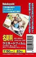 ナカバヤシ ラミネートフィルム 60×90mm 一般カード LPR-60E2-SP edlp200 【5,000枚入】