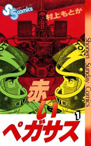 赤いペガサス(1) (少年サンデーコミックス)