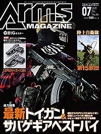 アームズマガジン 2020年7月号