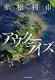 アウターライズ (単行本)