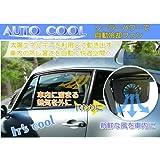 ★駐車中の車内に太陽電池駆動扇風機で自動換気ファン『AUTO COOL(オートクール)車用ソーラーファン』 (1台)
