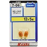 KOITO [小糸製作所] カラーバルブ 12V 5W アンバー (2個入り) [品番] P1583A