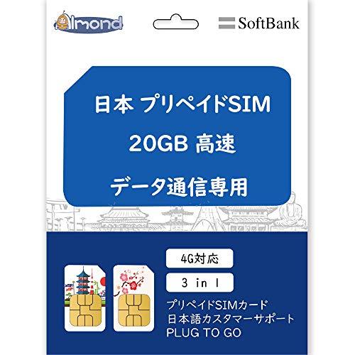 [Softbank 日本]2021グレードアップ版 もっと安定 Softbank Docomo 日本 プリペイドSIM 20GB 4GLTE対応 日本で使う4G LTE高速回線接続10GBデータ通信専用 (90日間20GB)