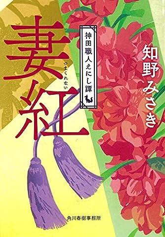 妻紅 神田職人えにし譚 (時代小説文庫)