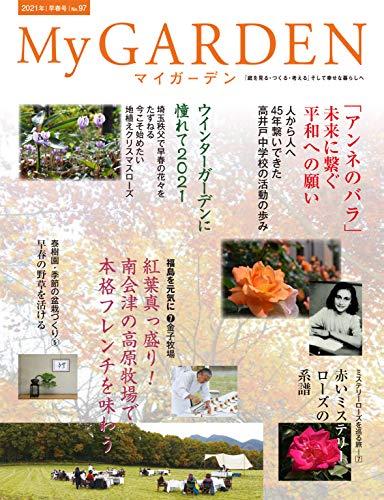 My GARDEN No.97 [雑誌]