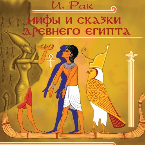 Mify i skazki drevnego Egipta audiobook cover art