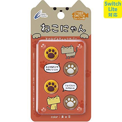 【Switch Lite対応】 CYBER ・ アナログスティックカバー ねこにゃん ( SWITCH Joy-Con 用) 黄×茶 - Switch