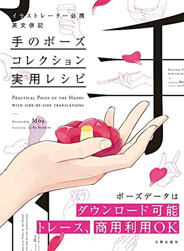 手のポーズコレクション実用レシピ: イラストレーター必携、英文併記